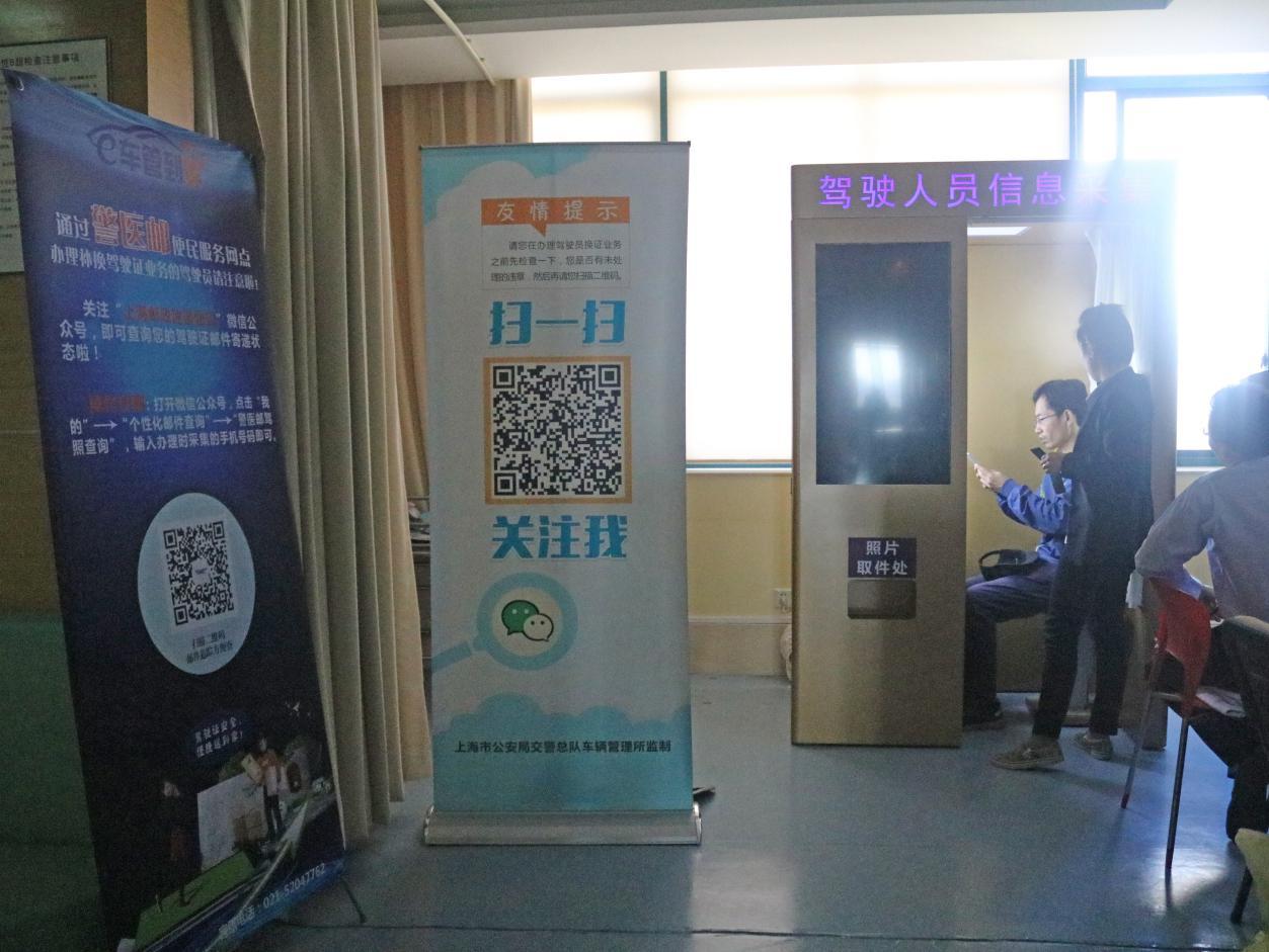 """上海驾驶证换证_""""警医邮""""一站式服务!申领、补换领驾驶证在这里更方便_闵行 ..."""